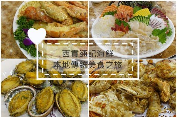 seafoodpage